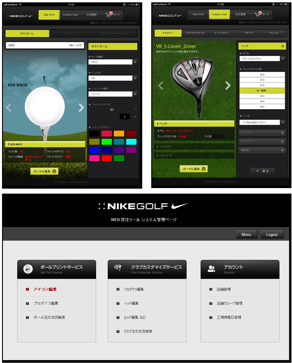 ゴルフメーカー オンデマンドカスタマイズサービスの操作画面
