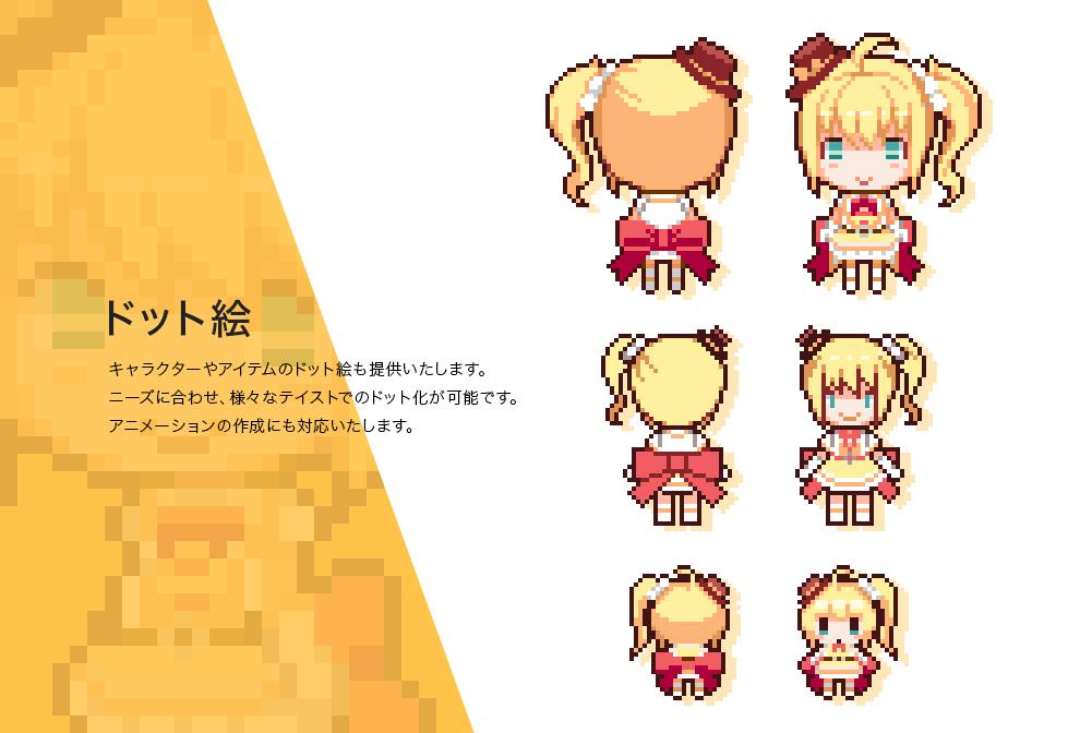 ドット絵 キャラクターやアイテムのドット絵も提供いたします。ニーズに合わせ、様々なテイストでのドット化が可能です。アニメーションの作成にも対応いたします。