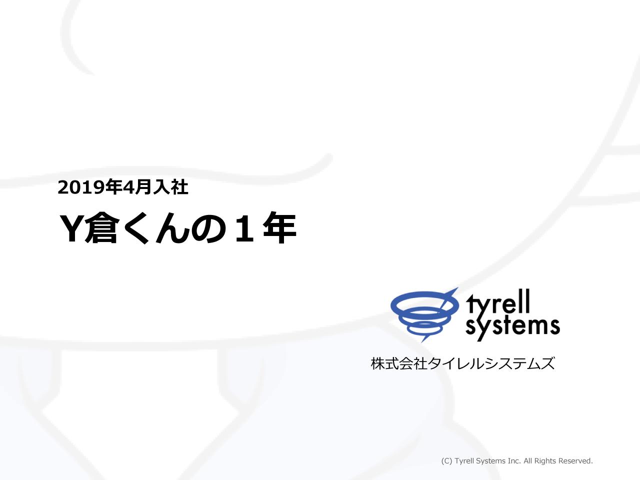 Y倉くんの1年 p1
