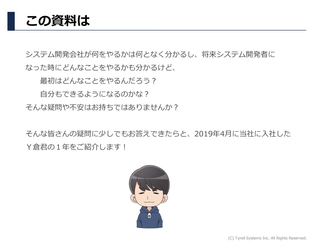 Y倉くんの1年 p2