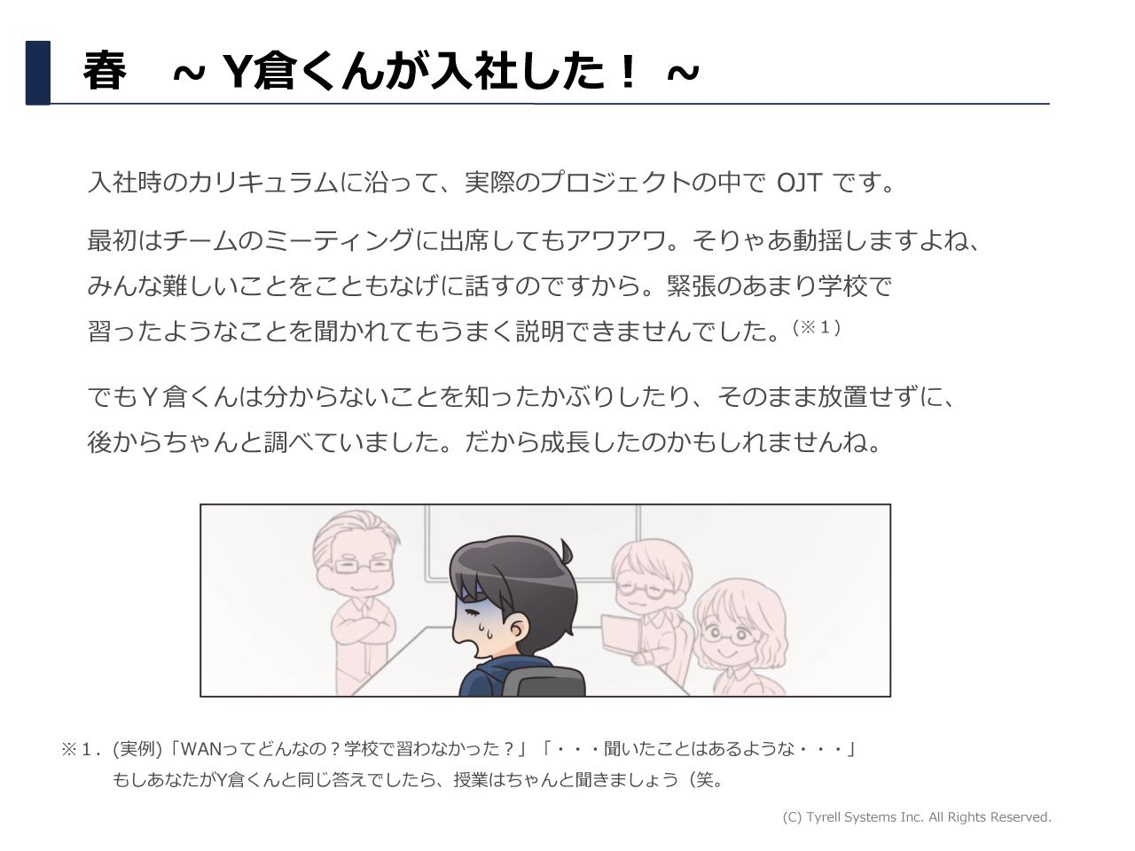 Y倉くんの1年 p4