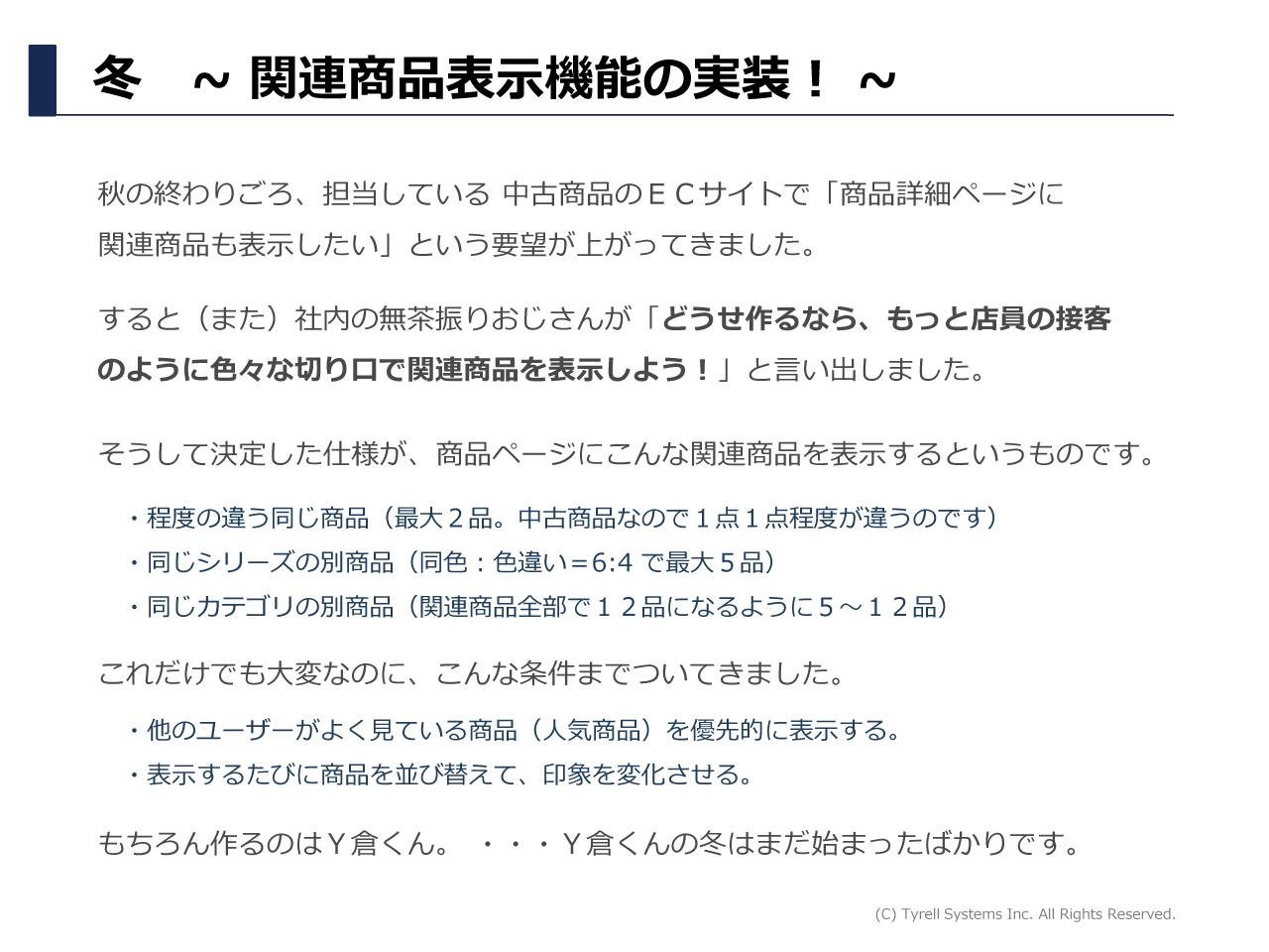 Y倉くんの1年 p7